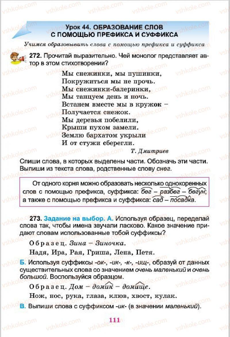Страница 111 | Учебник Русский язык 4 класс Е.И. Самонова, В.И. Стативка, Т.М. Полякова 2015