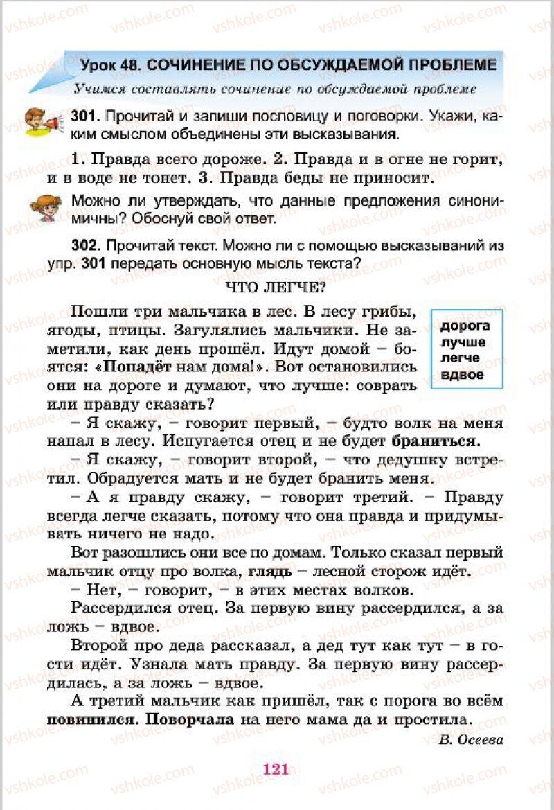 Страница 121 | Учебник Русский язык 4 класс Е.И. Самонова, В.И. Стативка, Т.М. Полякова 2015