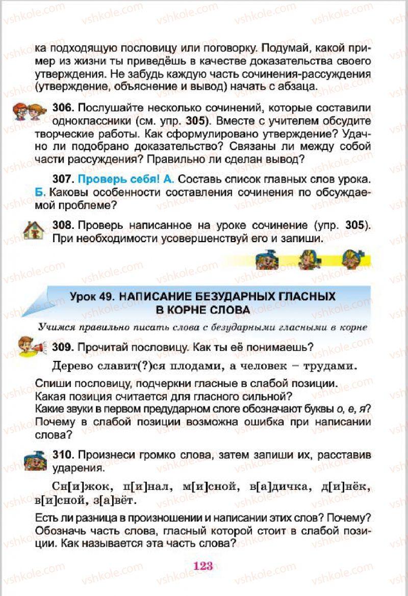 Страница 123 | Учебник Русский язык 4 класс Е.И. Самонова, В.И. Стативка, Т.М. Полякова 2015