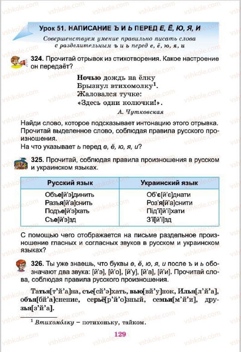 Страница 129   Учебник Русский язык 4 класс Е.И. Самонова, В.И. Стативка, Т.М. Полякова 2015