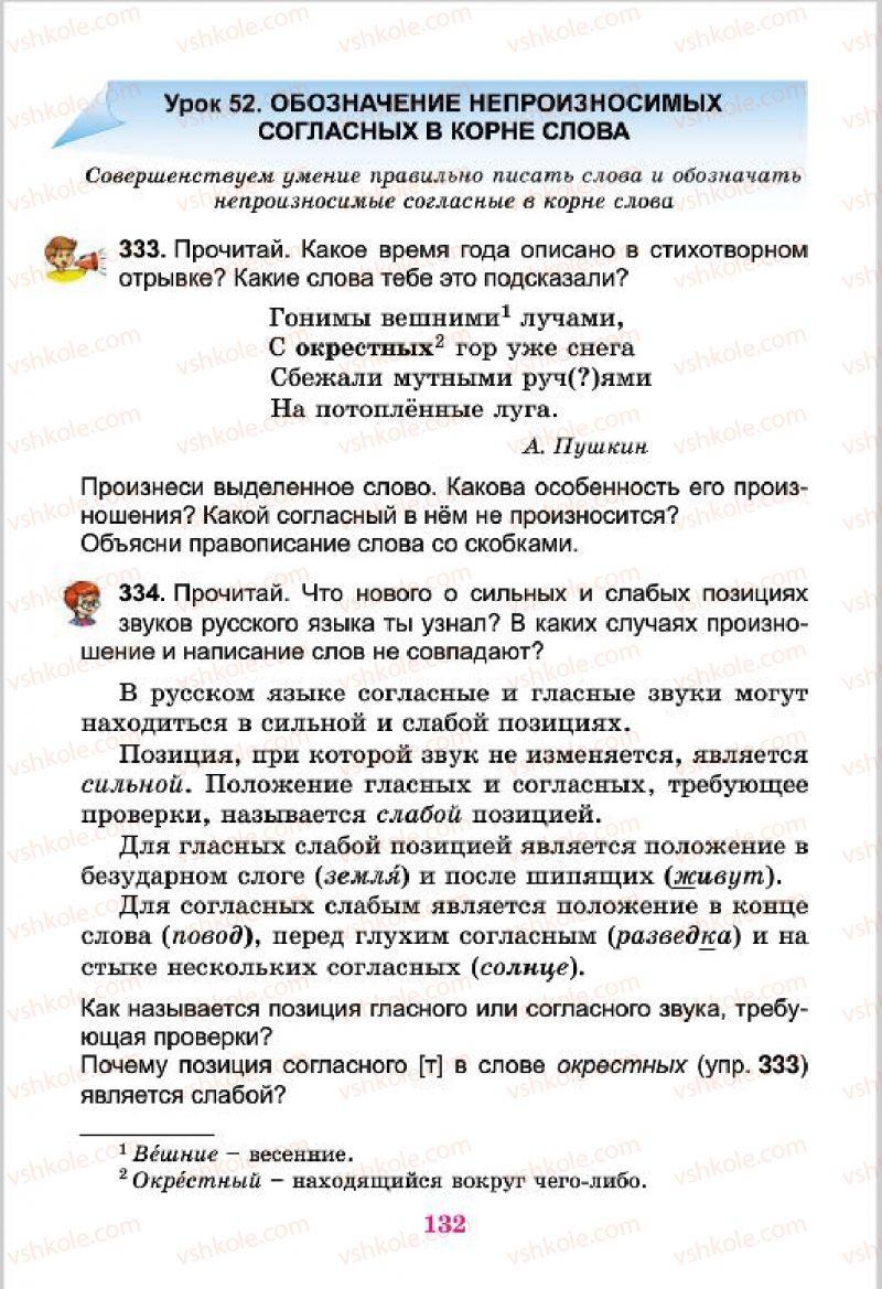Страница 132 | Учебник Русский язык 4 класс Е.И. Самонова, В.И. Стативка, Т.М. Полякова 2015