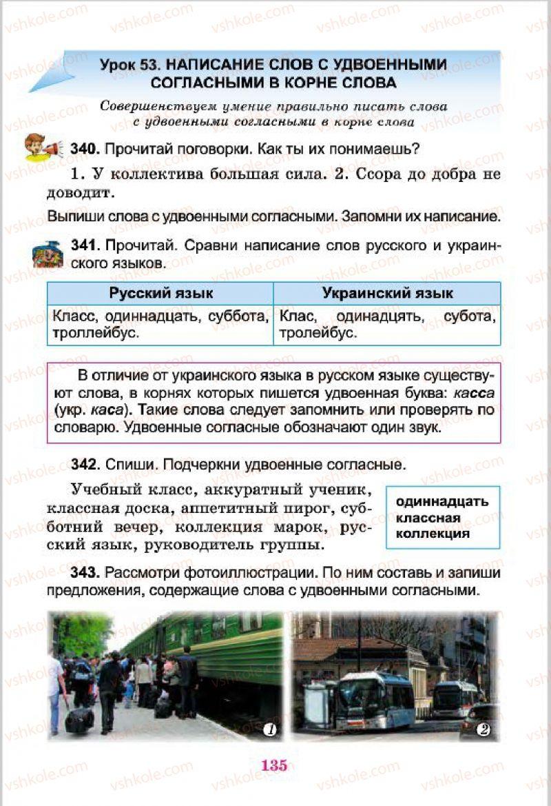 Страница 135 | Учебник Русский язык 4 класс Е.И. Самонова, В.И. Стативка, Т.М. Полякова 2015
