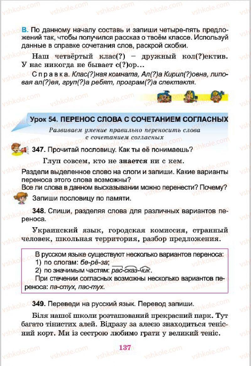Страница 137 | Учебник Русский язык 4 класс Е.И. Самонова, В.И. Стативка, Т.М. Полякова 2015