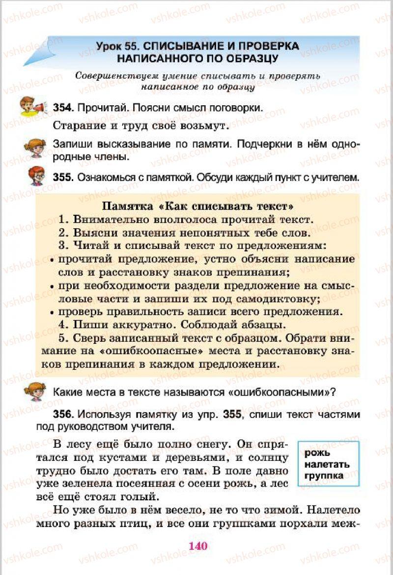 Страница 140 | Учебник Русский язык 4 класс Е.И. Самонова, В.И. Стативка, Т.М. Полякова 2015