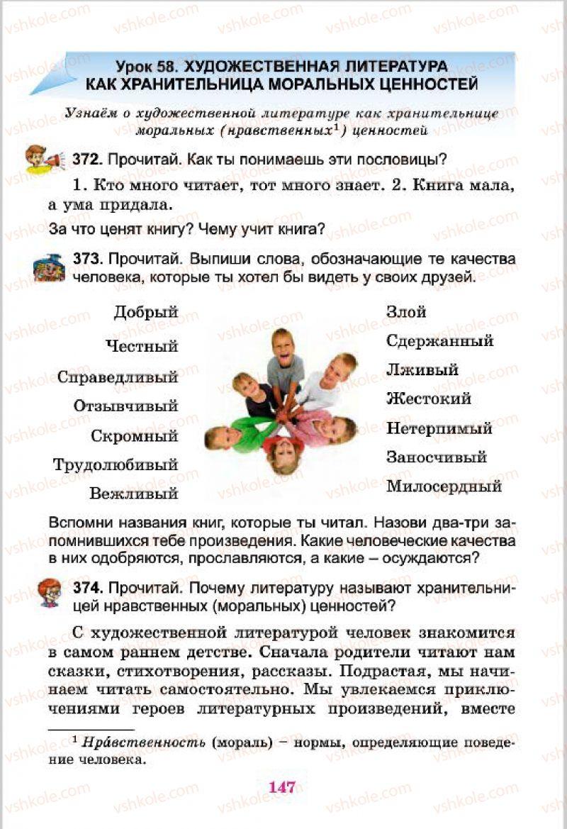 Страница 147 | Учебник Русский язык 4 класс Е.И. Самонова, В.И. Стативка, Т.М. Полякова 2015