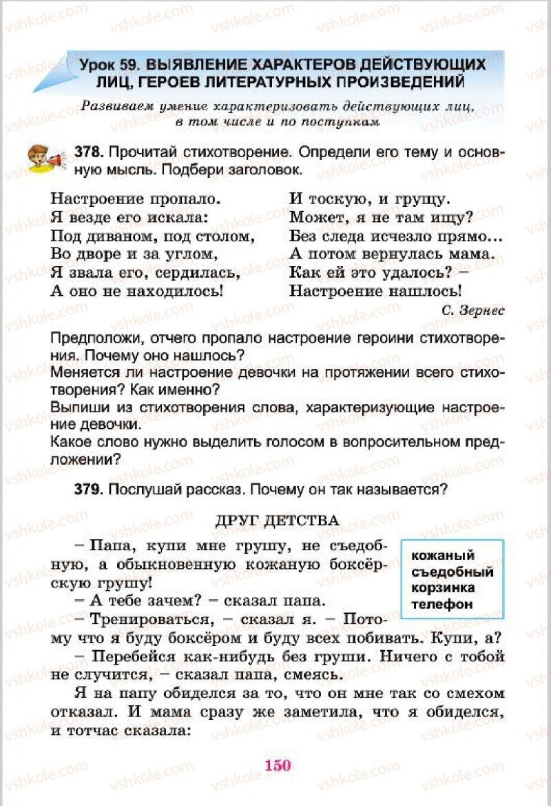 Страница 150 | Учебник Русский язык 4 класс Е.И. Самонова, В.И. Стативка, Т.М. Полякова 2015