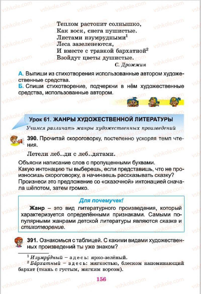 Страница 156   Учебник Русский язык 4 класс Е.И. Самонова, В.И. Стативка, Т.М. Полякова 2015