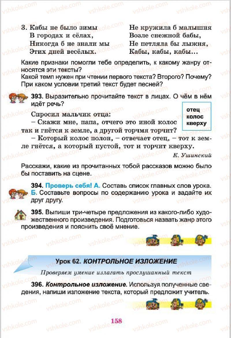 Страница 158 | Учебник Русский язык 4 класс Е.И. Самонова, В.И. Стативка, Т.М. Полякова 2015