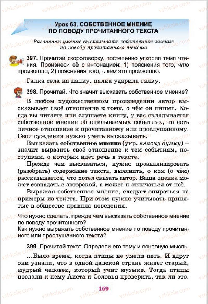 Страница 159 | Учебник Русский язык 4 класс Е.И. Самонова, В.И. Стативка, Т.М. Полякова 2015