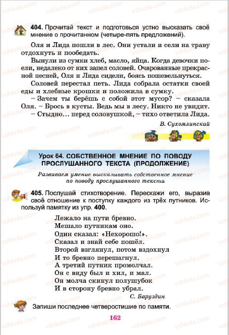 Страница 162 | Учебник Русский язык 4 класс Е.И. Самонова, В.И. Стативка, Т.М. Полякова 2015