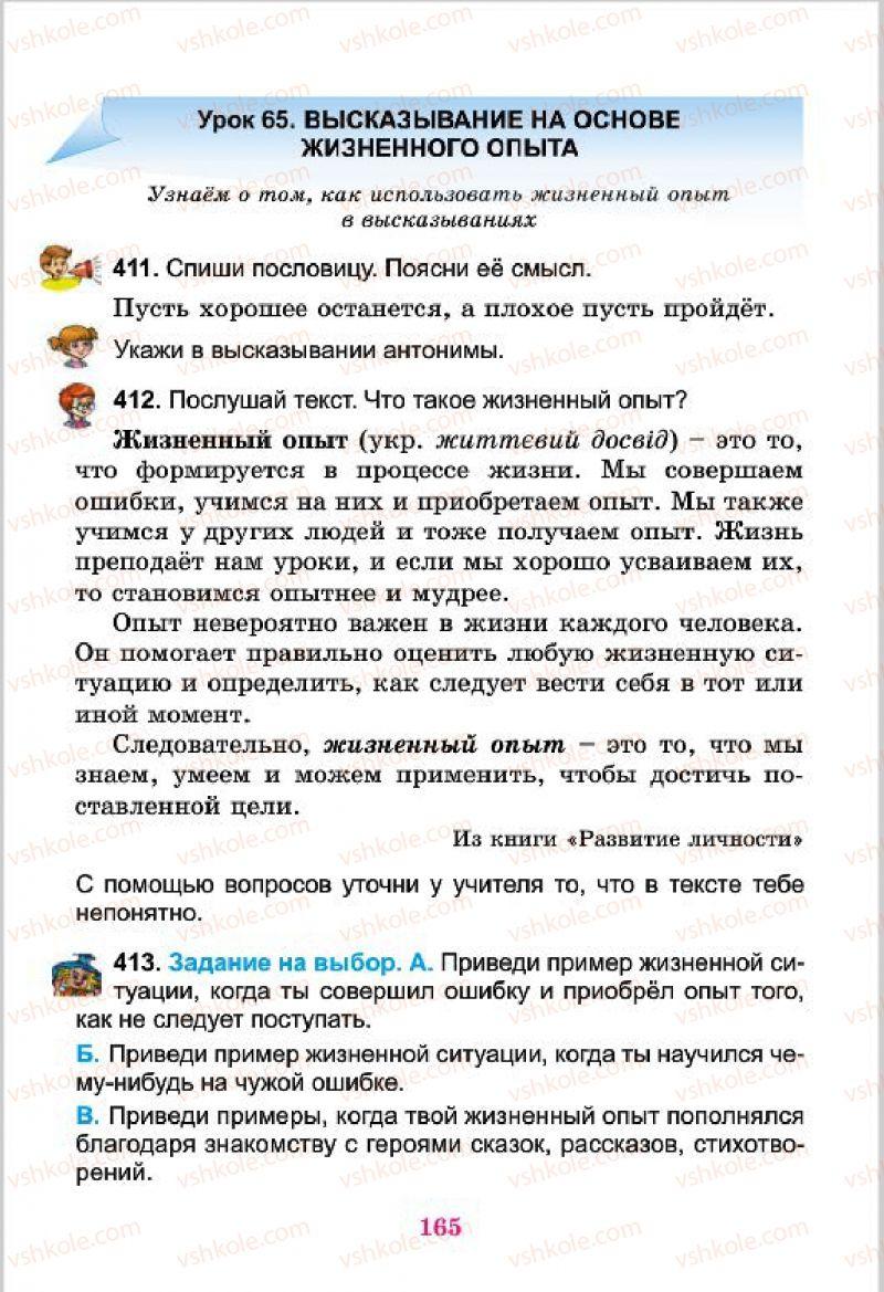 Страница 165 | Учебник Русский язык 4 класс Е.И. Самонова, В.И. Стативка, Т.М. Полякова 2015
