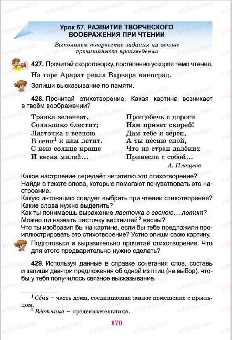 Страница 170 | Учебник Русский язык 4 класс Е.И. Самонова, В.И. Стативка, Т.М. Полякова 2015