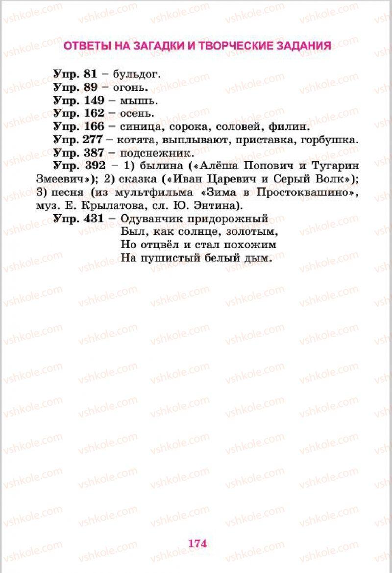 Страница 174 | Учебник Русский язык 4 класс Е.И. Самонова, В.И. Стативка, Т.М. Полякова 2015