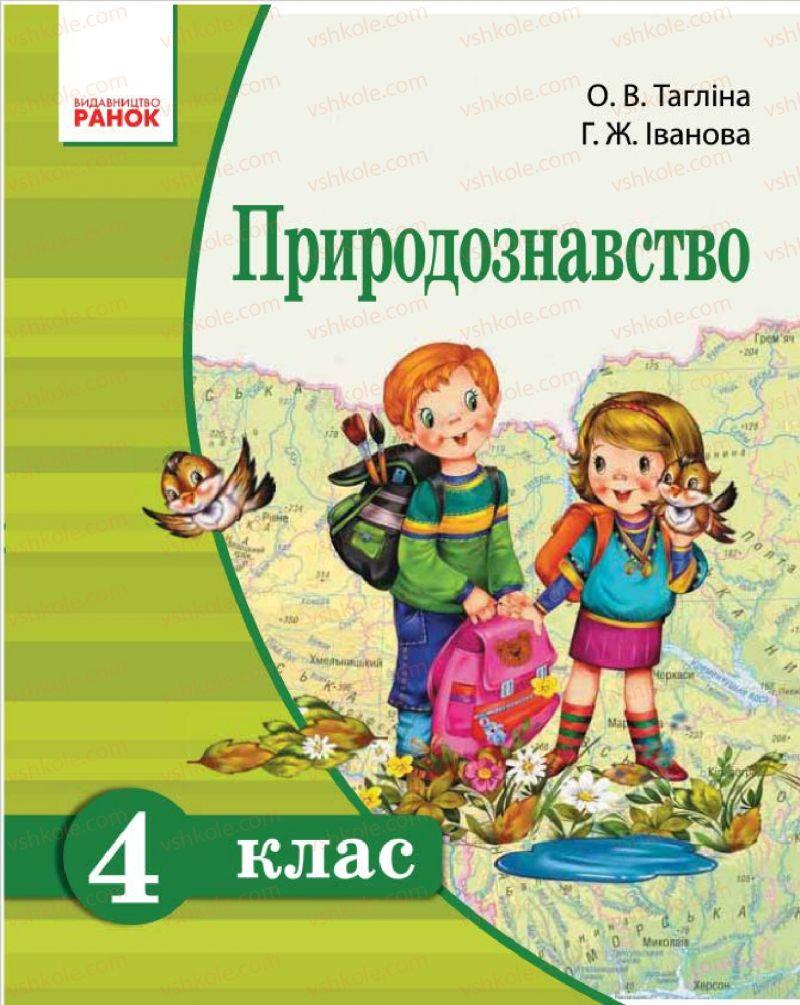 Страница 0 | Учебник Природознавство 4 класс О.В. Тагліна, Г.Ж. Іванова 2015