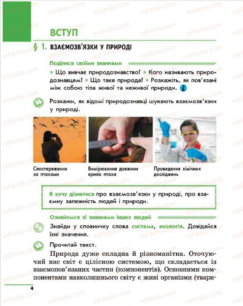 Страница 4 | Учебник Природознавство 4 класс О.В. Тагліна, Г.Ж. Іванова 2015