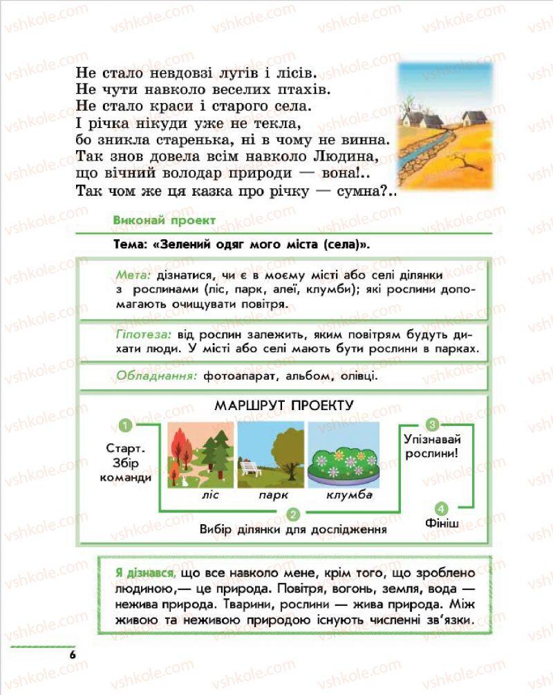 Страница 6 | Учебник Природознавство 4 класс О.В. Тагліна, Г.Ж. Іванова 2015