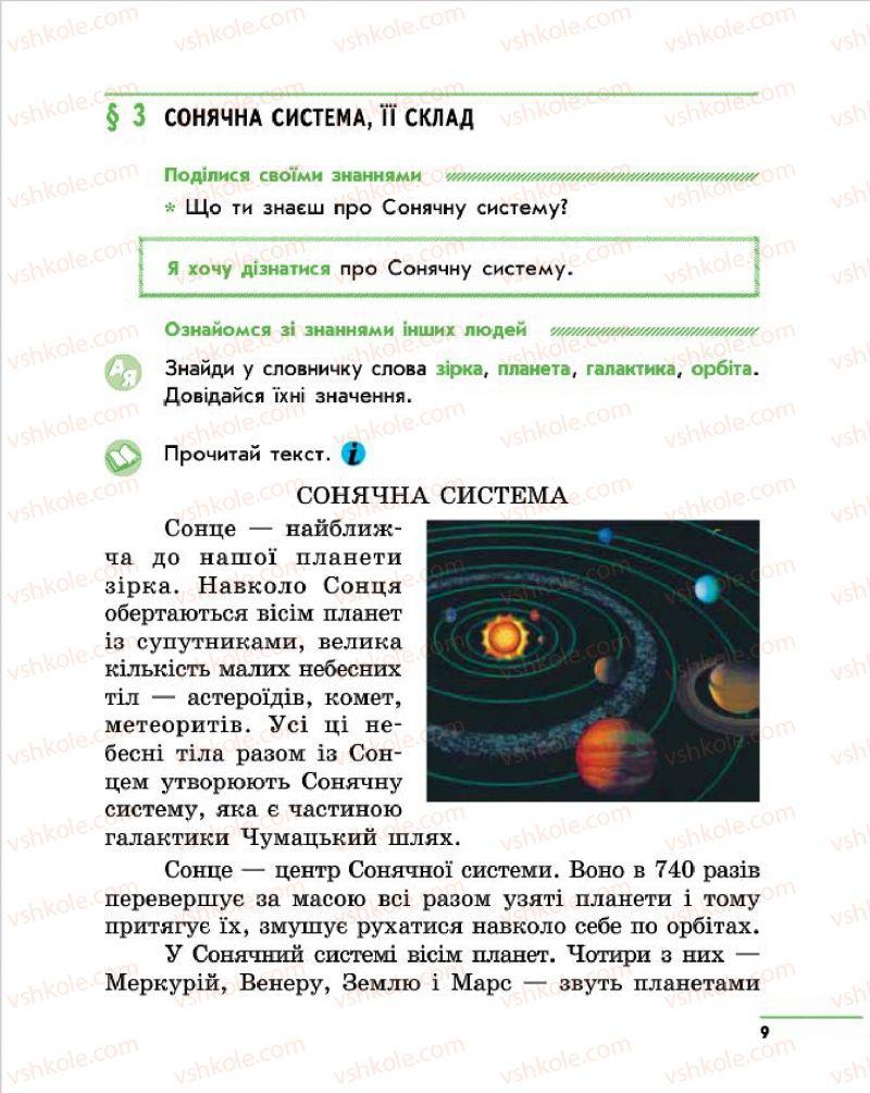 Страница 9 | Учебник Природознавство 4 класс О.В. Тагліна, Г.Ж. Іванова 2015
