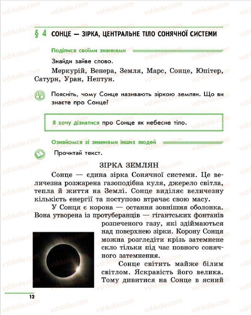 Страница 12 | Учебник Природознавство 4 класс О.В. Тагліна, Г.Ж. Іванова 2015