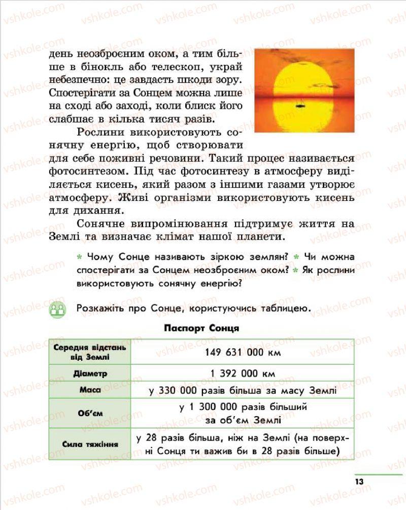 Страница 13 | Учебник Природознавство 4 класс О.В. Тагліна, Г.Ж. Іванова 2015