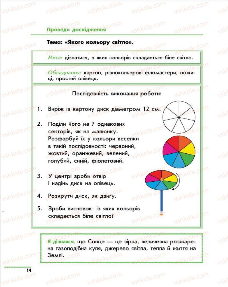Страница 14   Учебник Природознавство 4 класс О.В. Тагліна, Г.Ж. Іванова 2015