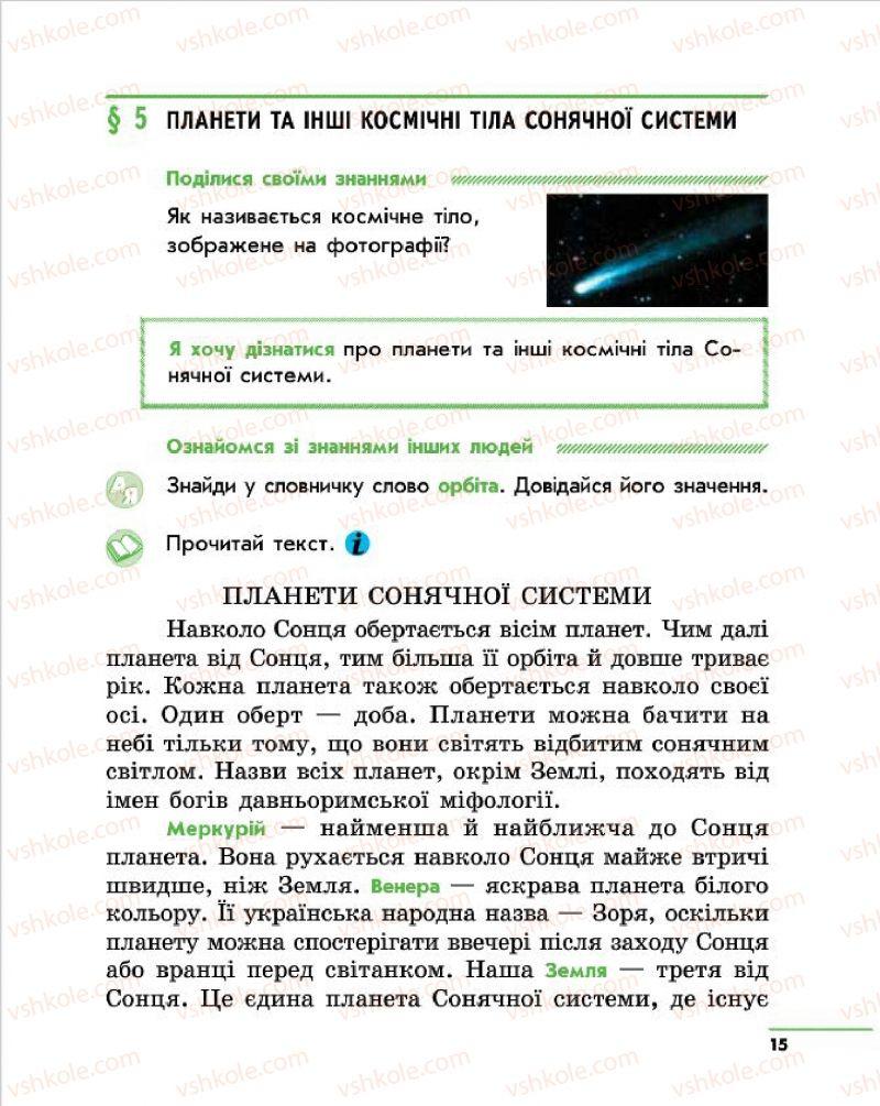 Страница 15 | Учебник Природознавство 4 класс О.В. Тагліна, Г.Ж. Іванова 2015