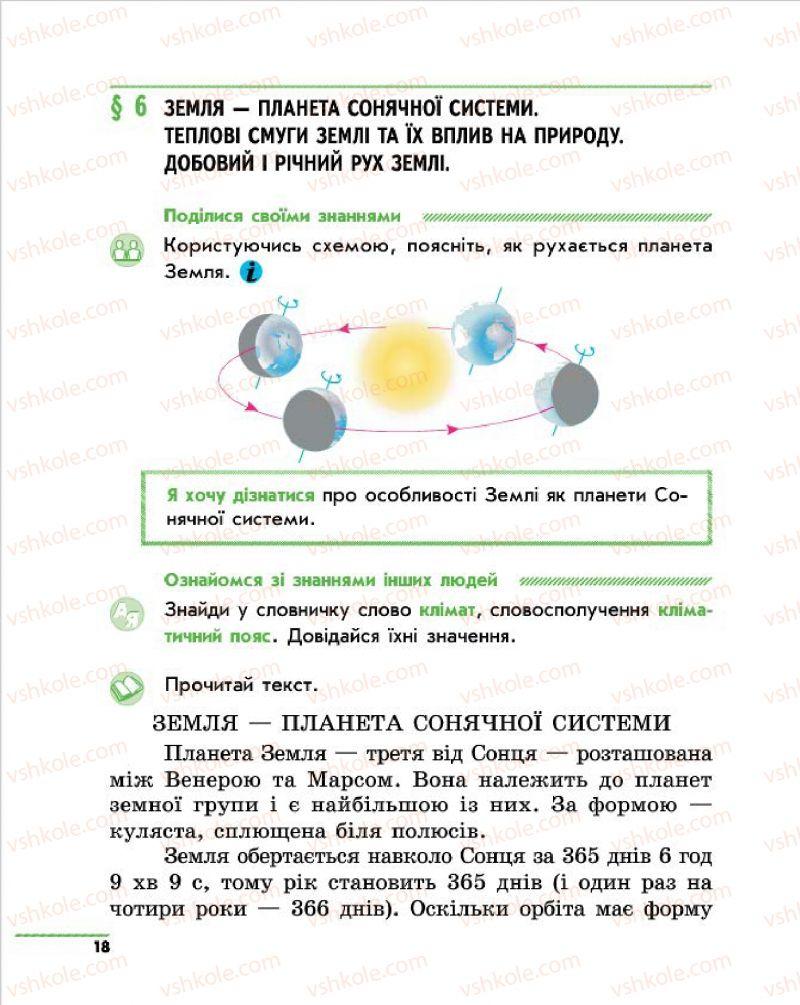 Страница 18 | Учебник Природознавство 4 класс О.В. Тагліна, Г.Ж. Іванова 2015