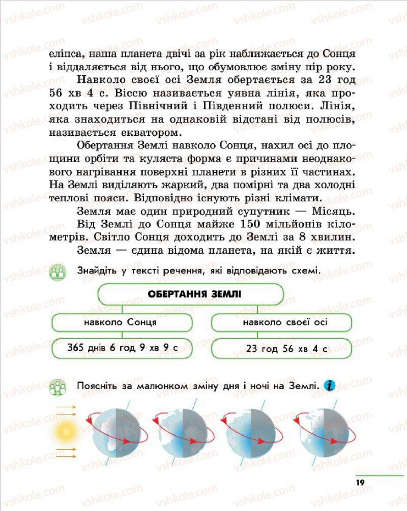 Страница 19 | Учебник Природознавство 4 класс О.В. Тагліна, Г.Ж. Іванова 2015