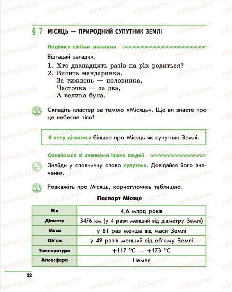 Страница 22 | Учебник Природознавство 4 класс О.В. Тагліна, Г.Ж. Іванова 2015