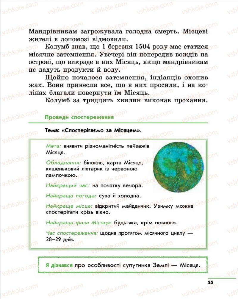 Страница 25 | Учебник Природознавство 4 класс О.В. Тагліна, Г.Ж. Іванова 2015