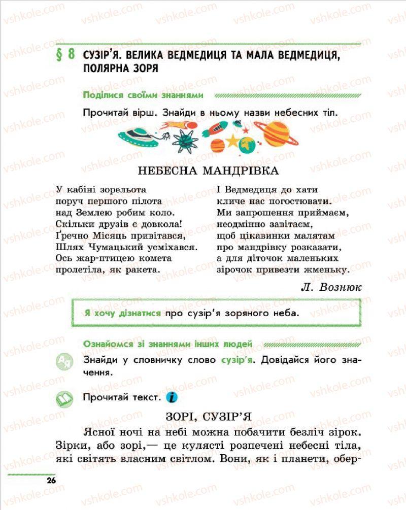Страница 26 | Учебник Природознавство 4 класс О.В. Тагліна, Г.Ж. Іванова 2015