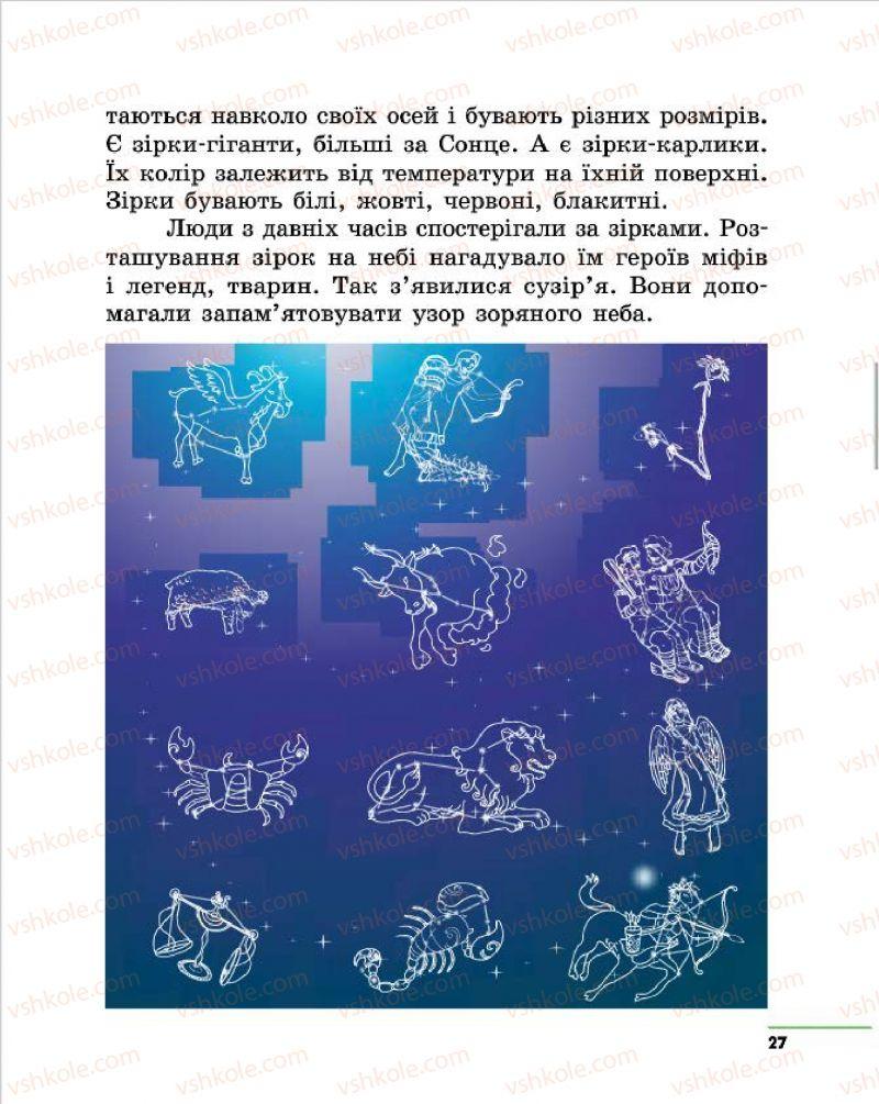 Страница 27 | Учебник Природознавство 4 класс О.В. Тагліна, Г.Ж. Іванова 2015