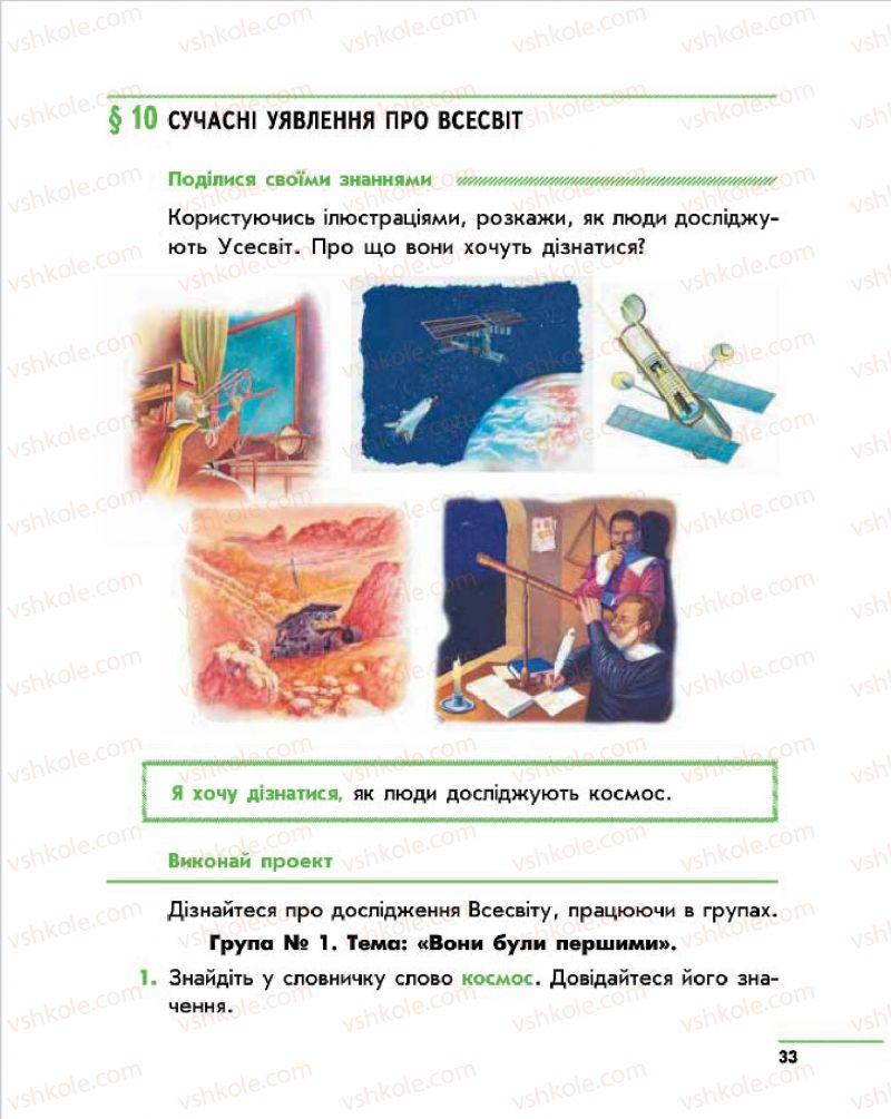 Страница 33 | Учебник Природознавство 4 класс О.В. Тагліна, Г.Ж. Іванова 2015