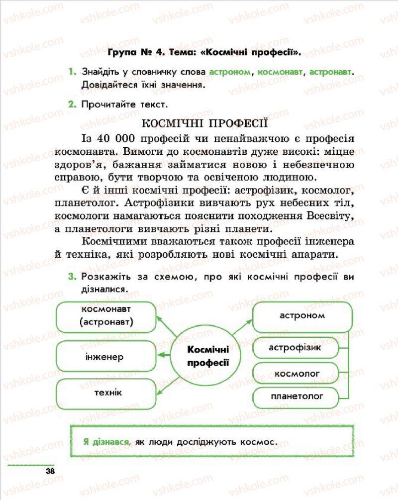 Страница 38 | Учебник Природознавство 4 класс О.В. Тагліна, Г.Ж. Іванова 2015