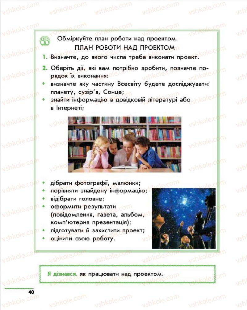 Страница 40   Учебник Природознавство 4 класс О.В. Тагліна, Г.Ж. Іванова 2015