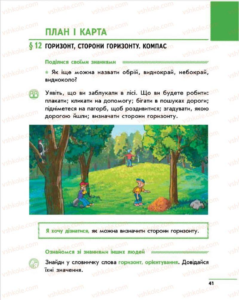 Страница 41 | Учебник Природознавство 4 класс О.В. Тагліна, Г.Ж. Іванова 2015