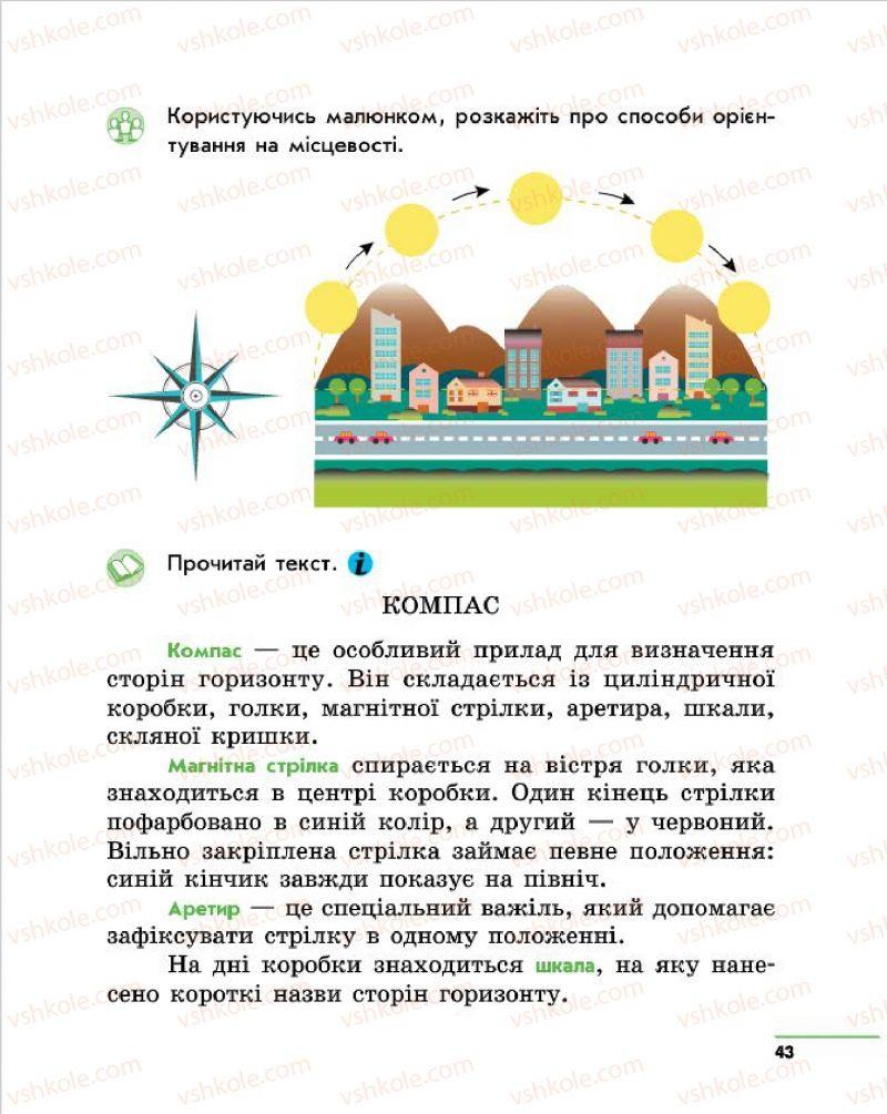 Страница 43 | Учебник Природознавство 4 класс О.В. Тагліна, Г.Ж. Іванова 2015