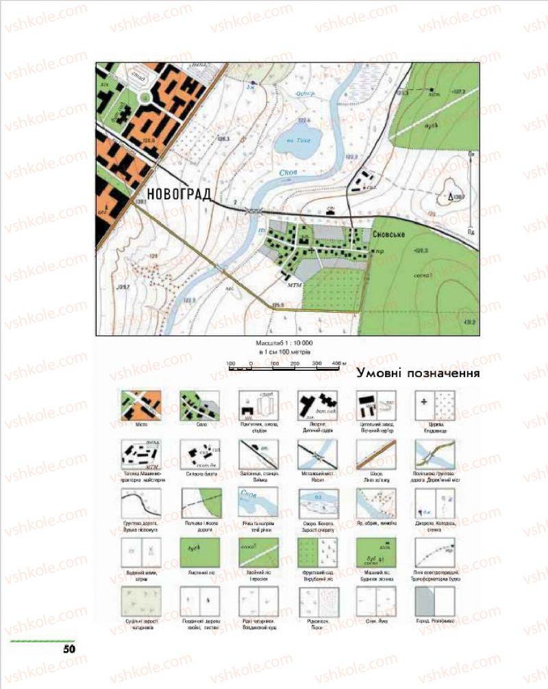 Страница 50 | Учебник Природознавство 4 класс О.В. Тагліна, Г.Ж. Іванова 2015