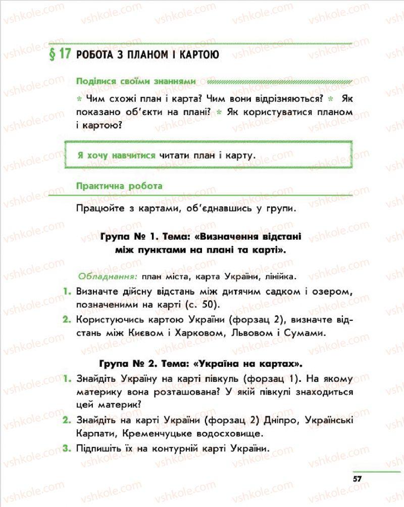 Страница 57 | Учебник Природознавство 4 класс О.В. Тагліна, Г.Ж. Іванова 2015