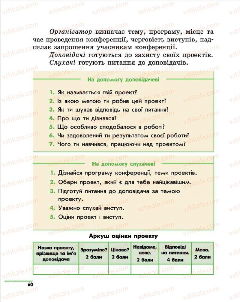Страница 60 | Учебник Природознавство 4 класс О.В. Тагліна, Г.Ж. Іванова 2015