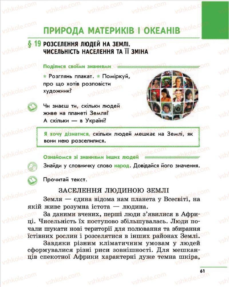 Страница 61 | Учебник Природознавство 4 класс О.В. Тагліна, Г.Ж. Іванова 2015
