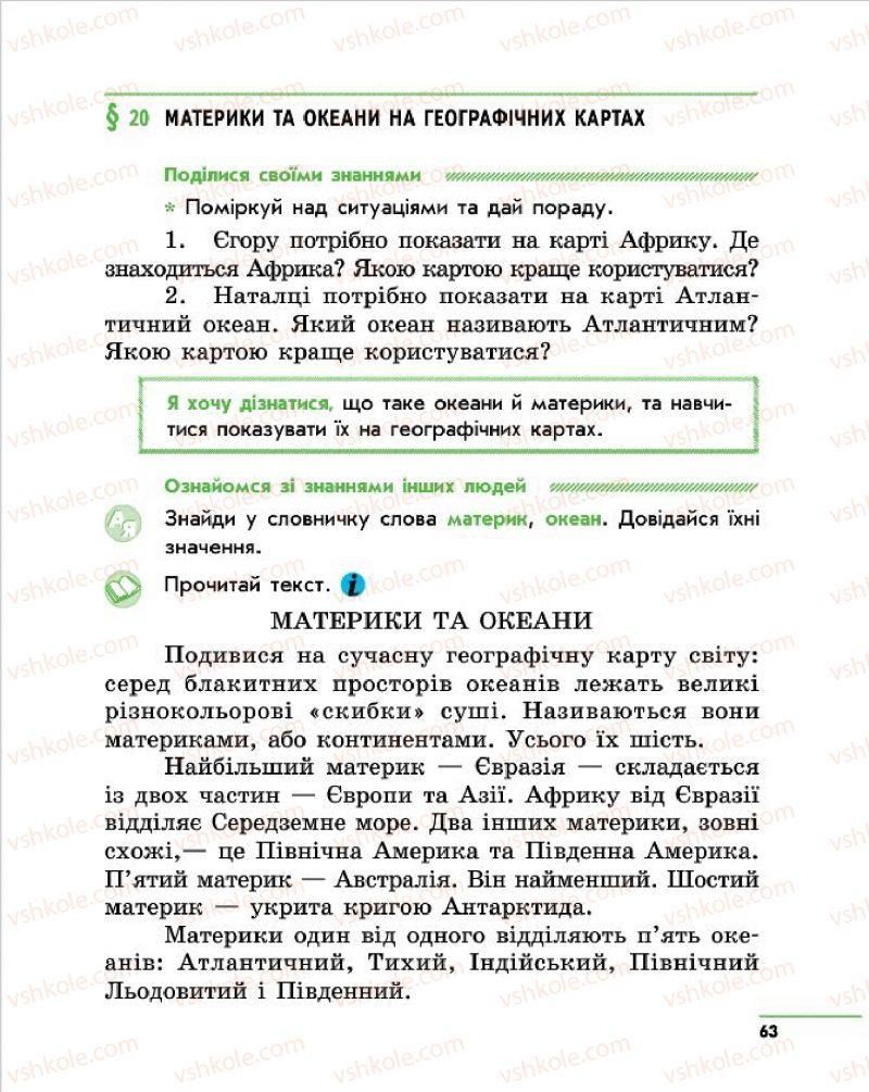 Страница 63 | Учебник Природознавство 4 класс О.В. Тагліна, Г.Ж. Іванова 2015