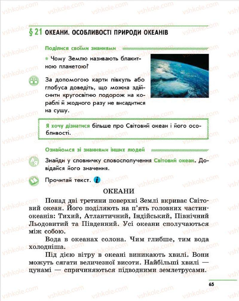 Страница 65 | Учебник Природознавство 4 класс О.В. Тагліна, Г.Ж. Іванова 2015