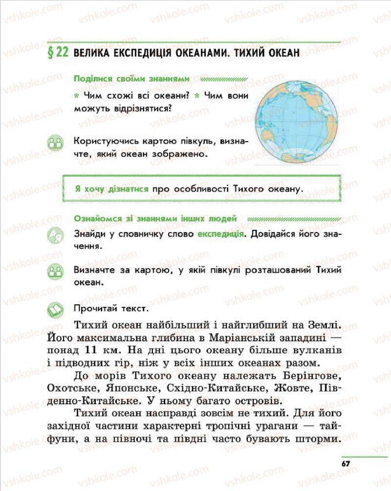 Страница 67 | Учебник Природознавство 4 класс О.В. Тагліна, Г.Ж. Іванова 2015