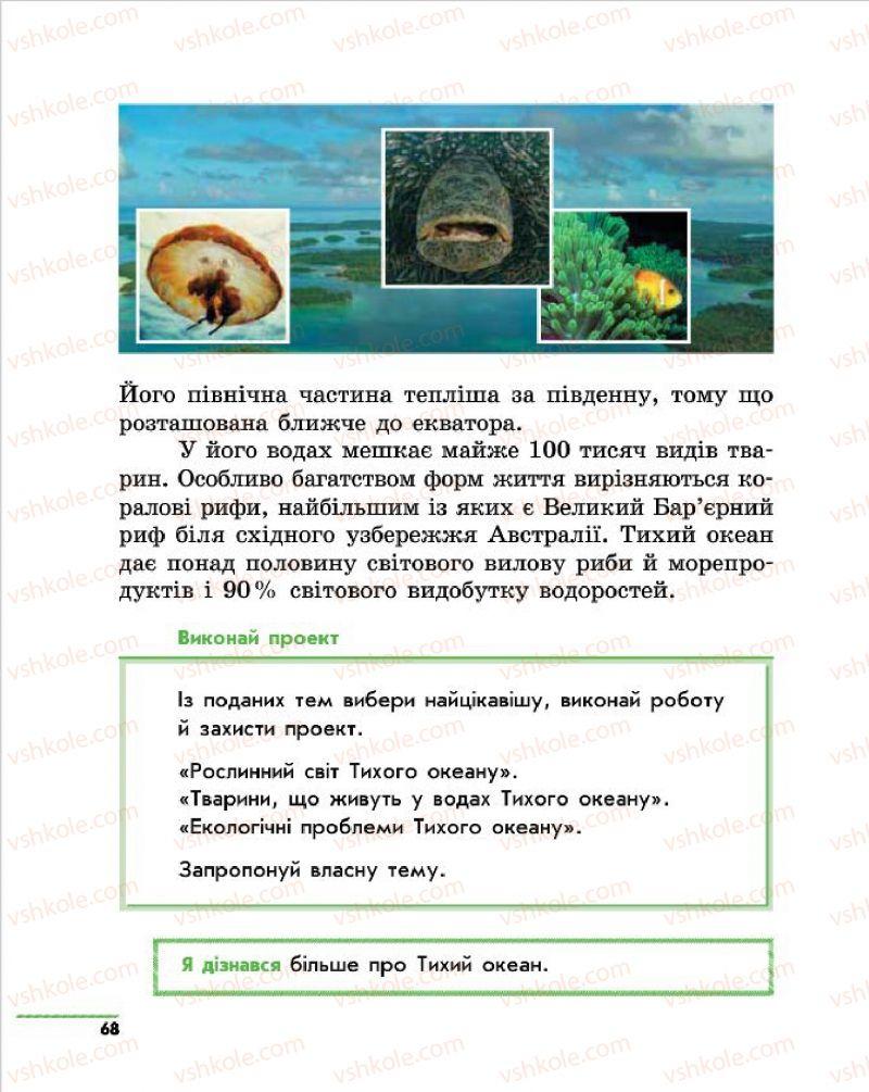 Страница 68   Учебник Природознавство 4 класс О.В. Тагліна, Г.Ж. Іванова 2015
