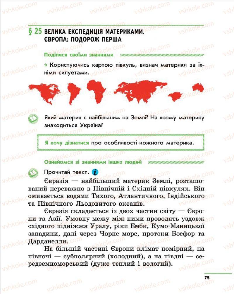 Страница 75 | Учебник Природознавство 4 класс О.В. Тагліна, Г.Ж. Іванова 2015
