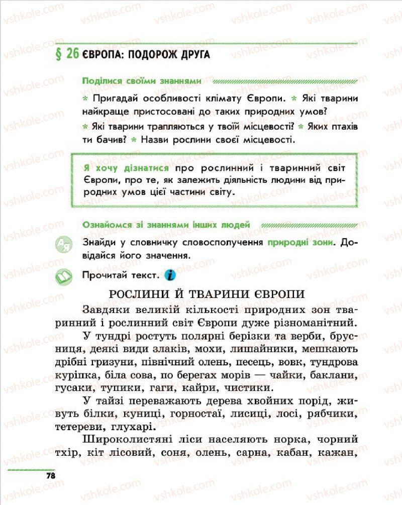 Страница 78 | Учебник Природознавство 4 класс О.В. Тагліна, Г.Ж. Іванова 2015