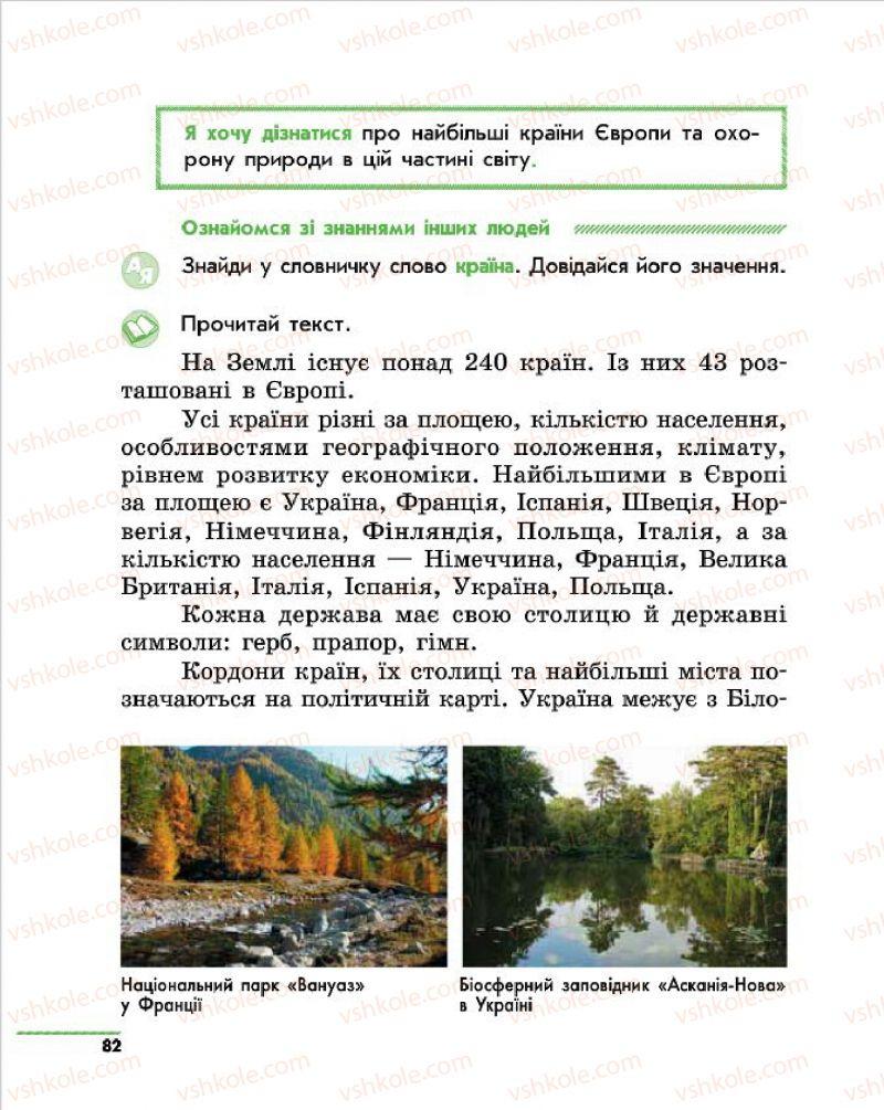 Страница 82 | Учебник Природознавство 4 класс О.В. Тагліна, Г.Ж. Іванова 2015