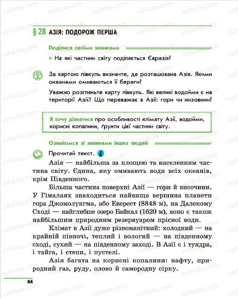 Страница 84 | Учебник Природознавство 4 класс О.В. Тагліна, Г.Ж. Іванова 2015