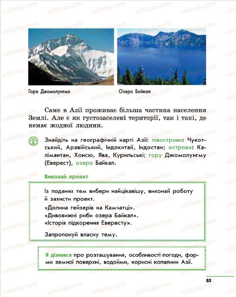 Страница 85 | Учебник Природознавство 4 класс О.В. Тагліна, Г.Ж. Іванова 2015