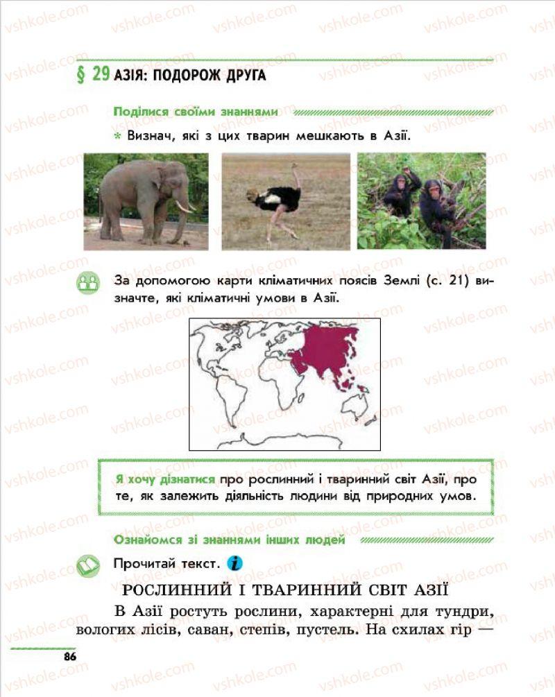 Страница 86 | Учебник Природознавство 4 класс О.В. Тагліна, Г.Ж. Іванова 2015